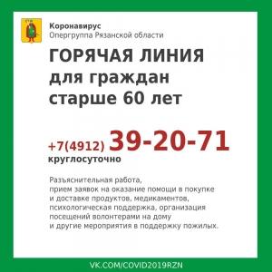 Горячая линия для граждан старше 60 лет